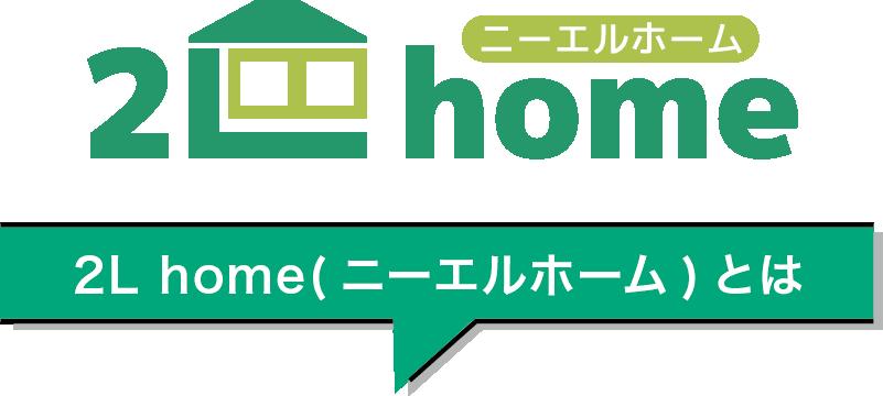 2Lhome(ニーエルホーム)とは