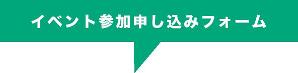 イベント参加申し込みフォーム