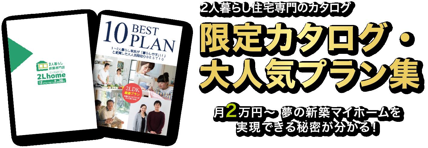 限定カタログ・大人気プラン集