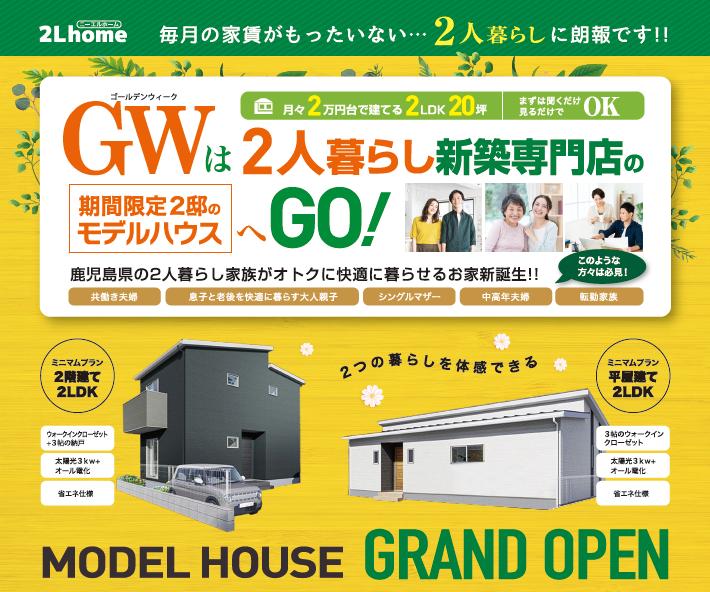 2人暮らしのためのモデルハウス2棟がついにオープンしました!
