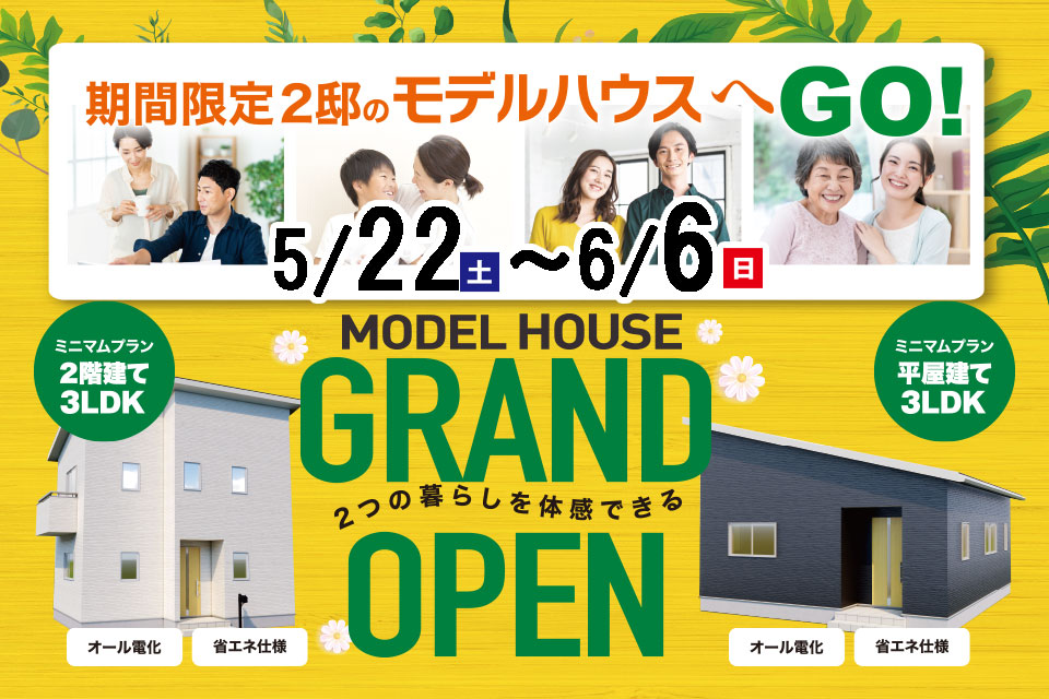 2人暮らしのためのモデルハウス2棟同時OPEN!! in霧島市国分中央モデルハウス