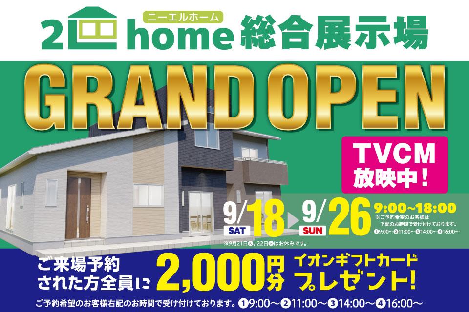 鹿児島初!二人暮らし専門店グランドオープン!